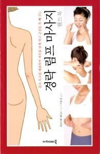 決定版!経絡リンパマッサージハンドブック―心と体をリセットする 韓国版