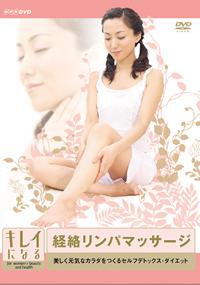 NHKDVD「きれいになる 経絡 リンパマッサージ 」