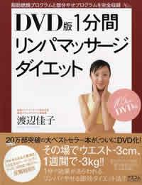 DVD版1分間 リンパマッサージ ダイエット