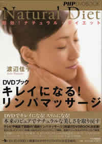 DVDブック「キレイになる! リンパマッサージ