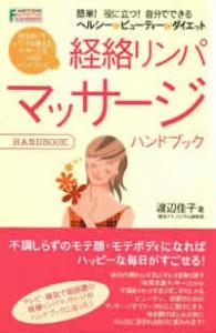 経絡 リンパマッサージ  ハンドブック