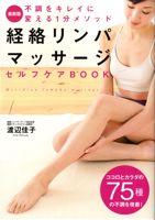 経絡リンパマッサージセルフケアBOOK