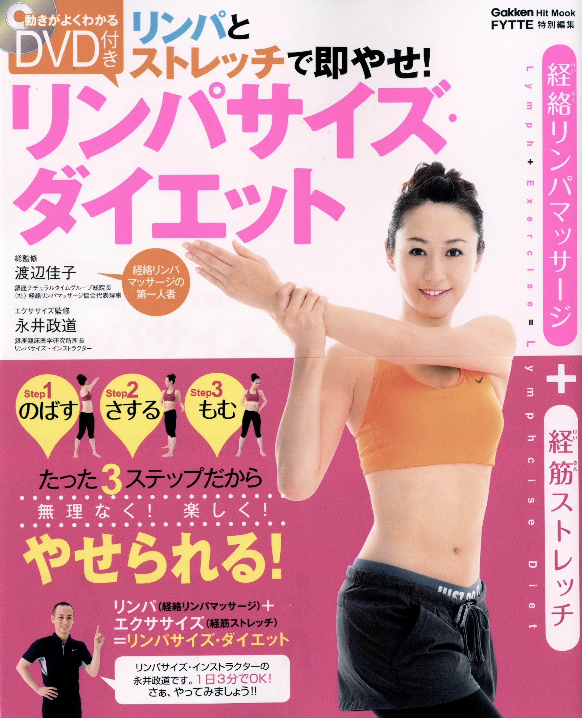 リンパサイズダイエット(DVD付き)