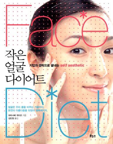 小顔リンパマッサージバイブル韓国語版
