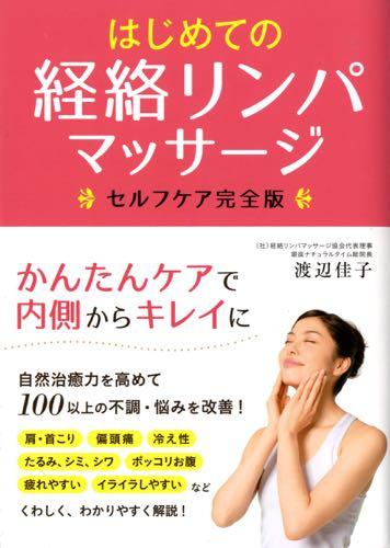 『はじめての経絡リンパマッサージ セルフケア完全版』